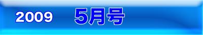 20091205gatsu.jpg