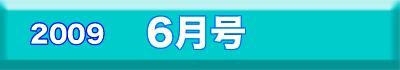 20091206gatsu.jpg