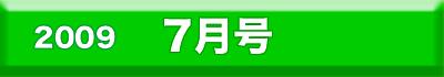 20091207gatsu.jpg