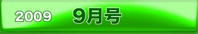 20091209gatsu.jpg