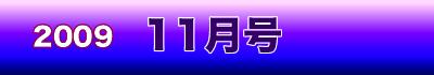 20091211gatsu.jpg