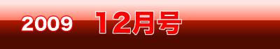 20091212gatsu.jpg