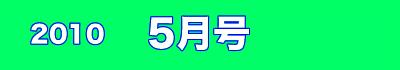 201003305gatsu.jpg