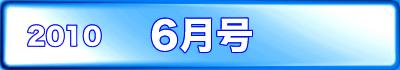 20100601gatsugo.jpg
