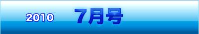 201007gatsu.jpg