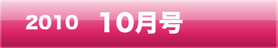 201010gatsu.jpg