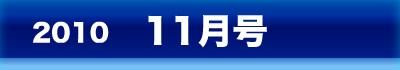 201011gatsu.jpg