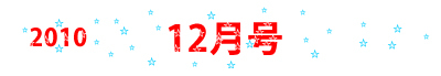 201012gatsu.jpg