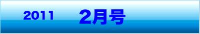 201102gatsu.jpg