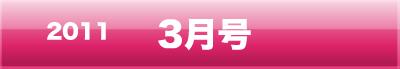 201103gatsu22.jpg