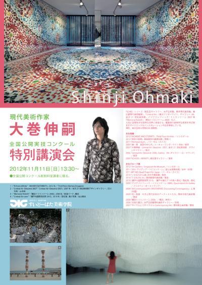 12cyokoku_kouenkai.jpg