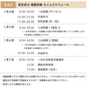 17tokimogi2-chokoku.jpg