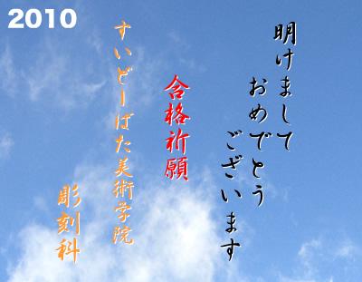 20100101dobata.jpg
