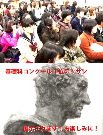 20100213kisozen.jpg