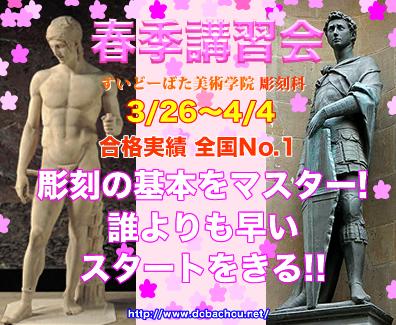 20100302shinkidobata.jpg