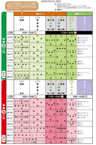2010_touki_kari.jpg