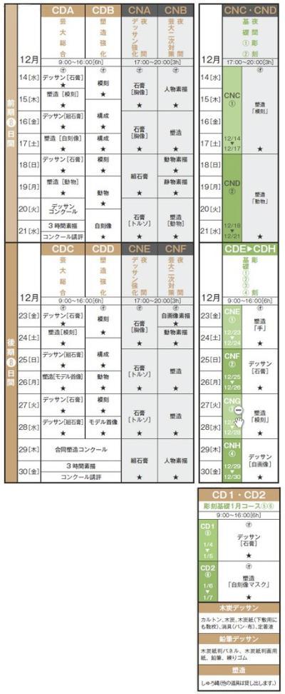 2011touki.jpg