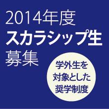 2014sukara01.jpg