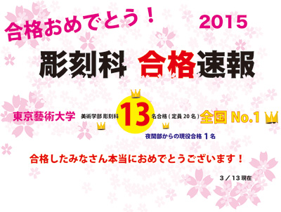 20150313sokuhou.jpg