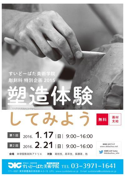 2015sc-taiken-omote_1.jpg