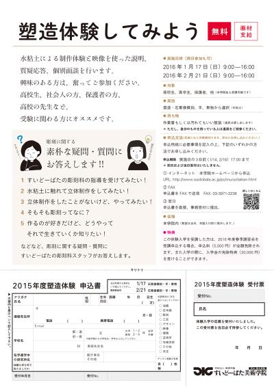 2015sc-taiken-ura_1.jpg