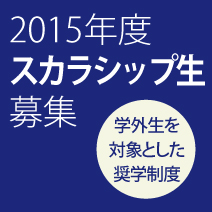 2014syougaku01.jpg