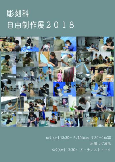 2018_jiyuseisaku1.jpg