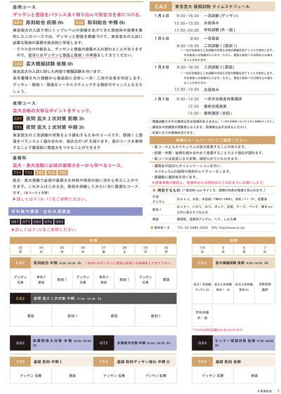 2019touki_2.jpg