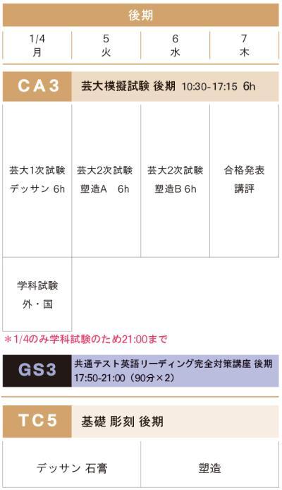 20201204koukisyuusei.jpg