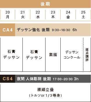 course-4-9.jpg