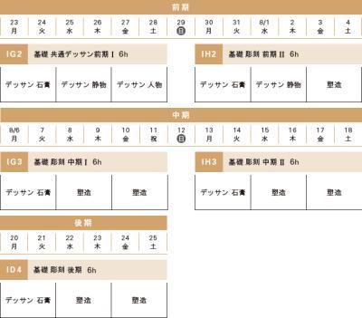 course-kiso-2.jpg