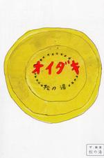 takahashi-1.jpg