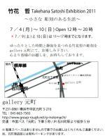 2011-6-29-takehana2.jpg