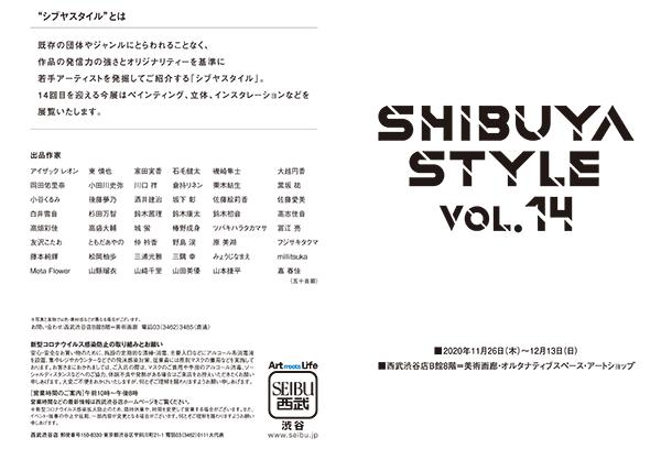 201113shibuyastyle3.jpg