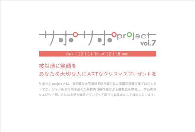 20121205spsp7dm1.jpg