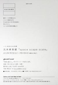 2012_07_19IMG_3490.jpg