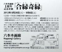 2012_08_20DSC_5152.jpg