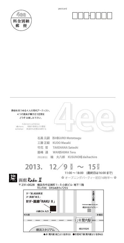 20131208ee4b.jpg
