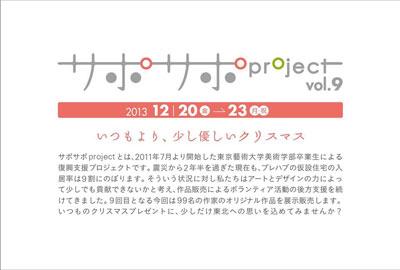 20131220spsp9.jpg
