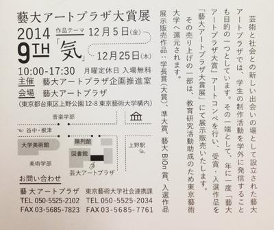 2014-12-03-20-10-29.jpg