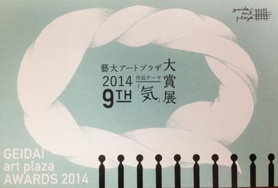 2014-12-03-20-10-44.jpg