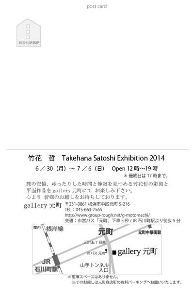20140629takehana2.jpg