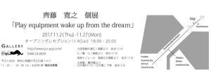 2017_10_23_saitoiDMuta.jpg