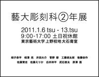 GS2_DM201101.jpg
