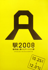 eki2008.jpg