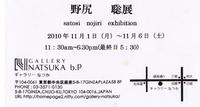 nojiri2010_2.jpg
