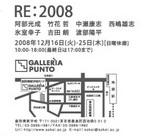re2008dm2.jpg