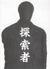 yoshida1050271.jpg